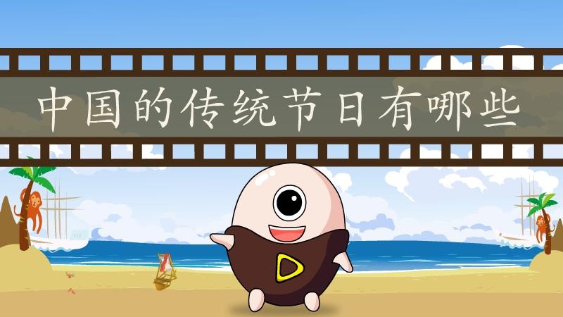 中国的传统节日有哪些