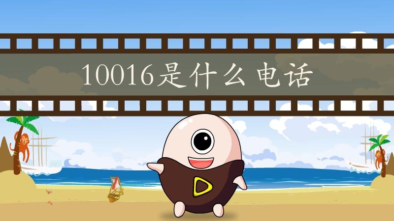 10016是什么电话