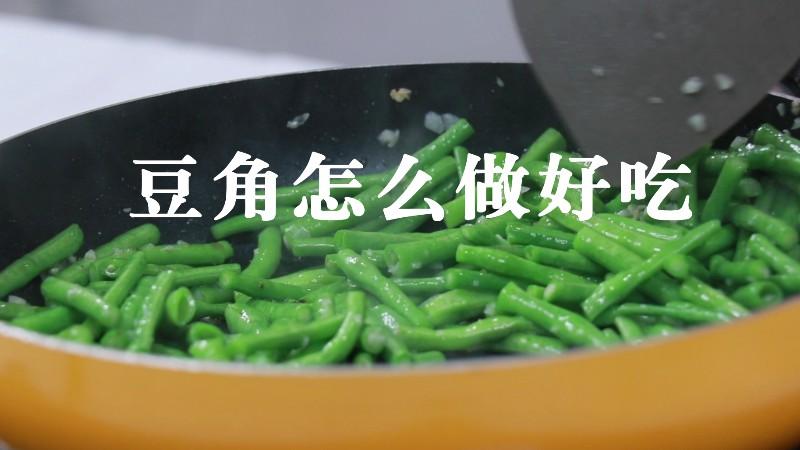 豆角怎么做好吃