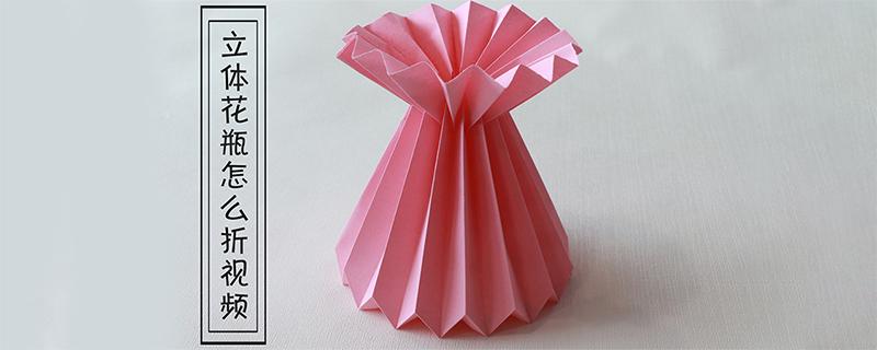 立体花瓶怎么折视频