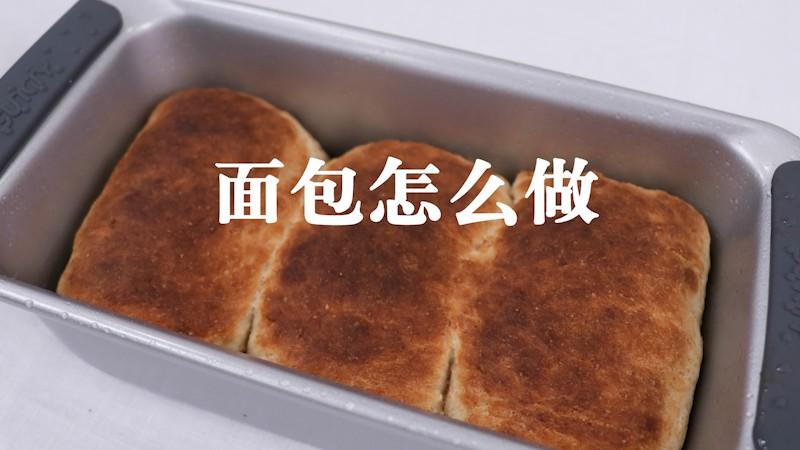 面包怎么做