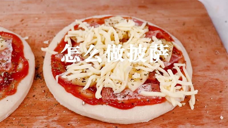 怎么做披萨
