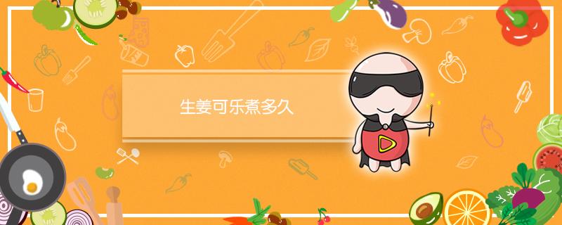 生姜可乐煮多久
