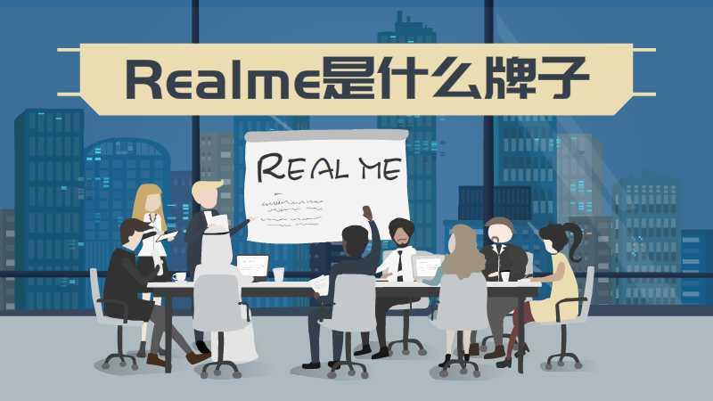 realme是什么牌子