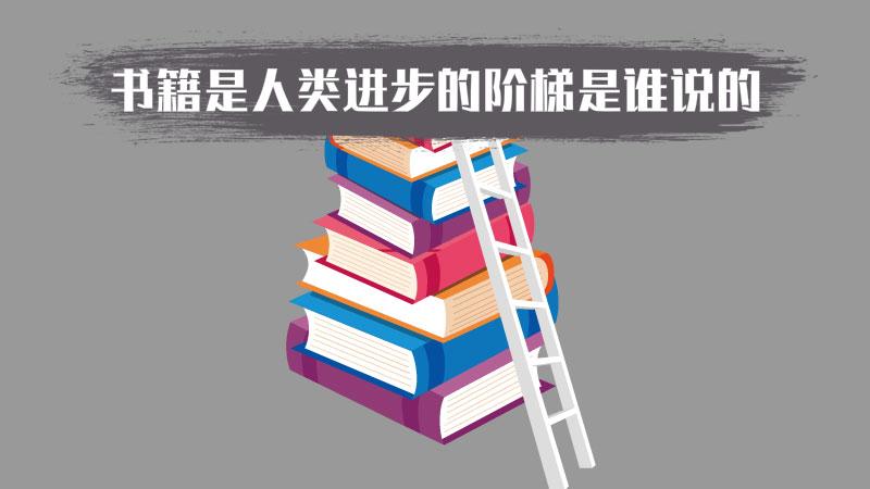 书籍是人类进步的阶梯是