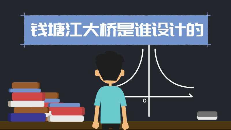 钱塘江大桥是谁设计的