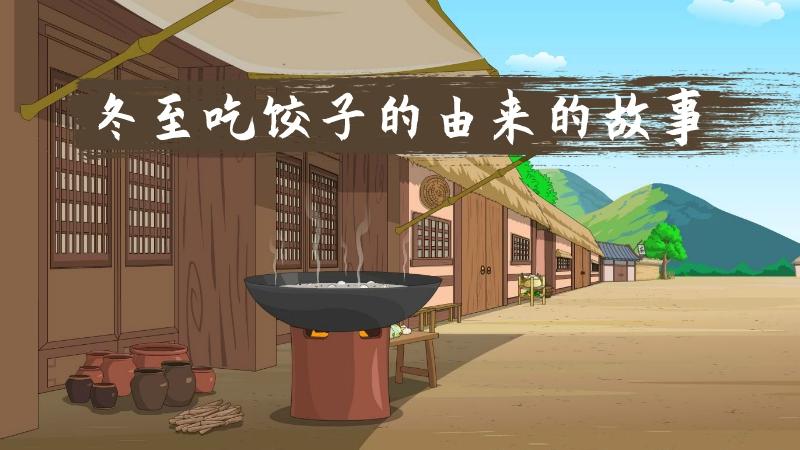 冬至吃饺子的由来的故事