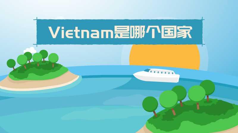 vietnam是哪个国家