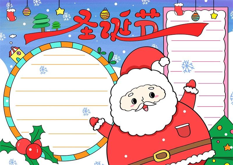 圣诞节手抄报怎么画