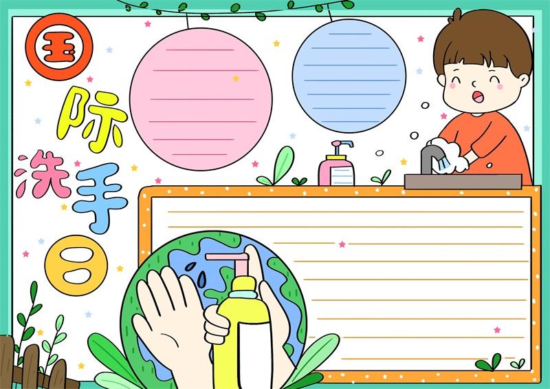 国际洗手日小报
