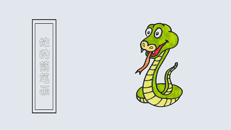 蛇的简笔画