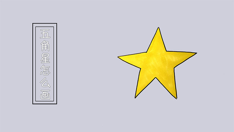 五角星怎么画