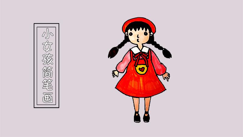 小女孩简笔画