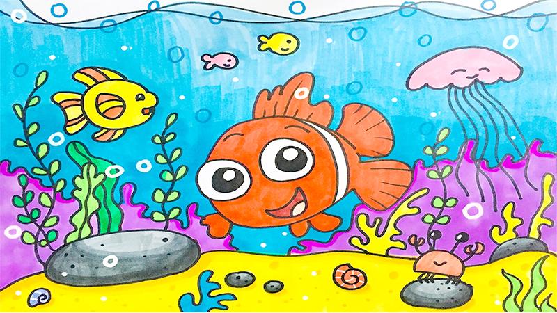 海底世界儿童画