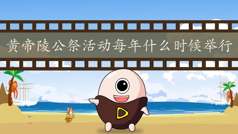 黄帝陵公祭活动每年什么时候举行