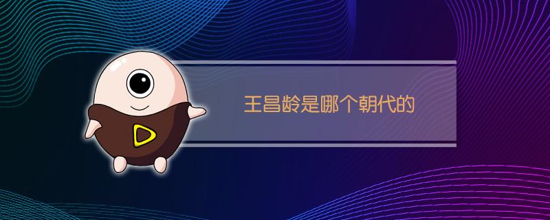 王昌龄是哪个朝代的