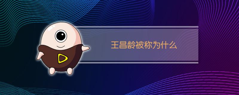 王昌龄被称为什么